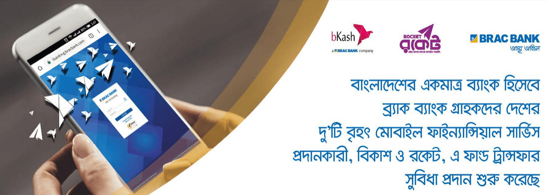 Top 5 Internet Banking Apps in Bangladesh (2019) - An