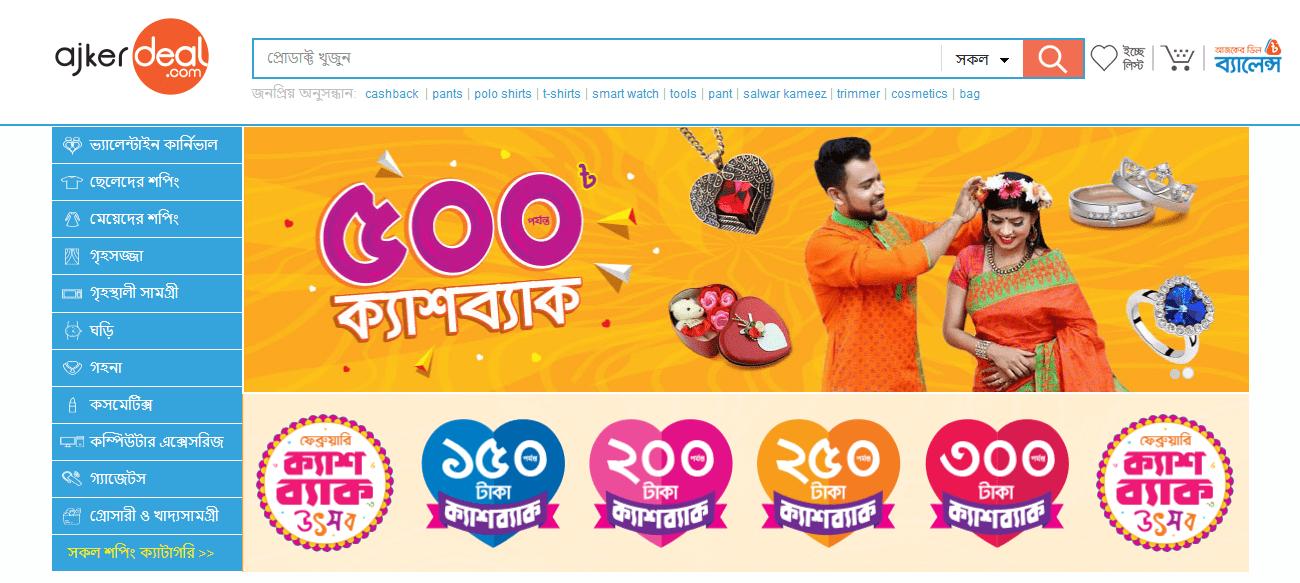 Top e-Commerce Sites in Bangladesh According To Alexa (2019)